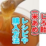 石川県に一軒だけ!?幻の発酵食品『じろ飴(米あめ)』とは?レシピや購入できるところを紹介