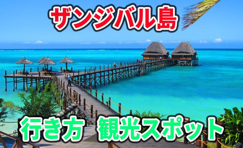 ザンジバル島への行き方やオススメ観光スポットを紹介!